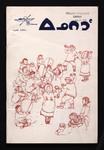 Inuktitut, January 1960 (syllabic)